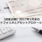 portfolio_201701