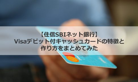 SBIネット銀行