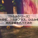 hihumi_diffrent