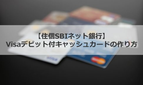 sbi_card_make