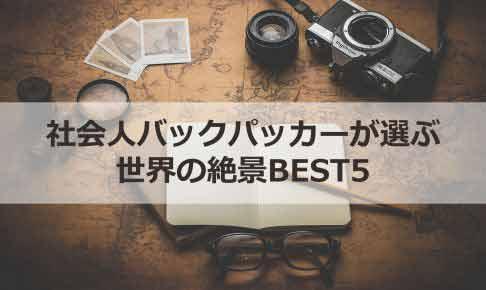 世界の絶景BEST5