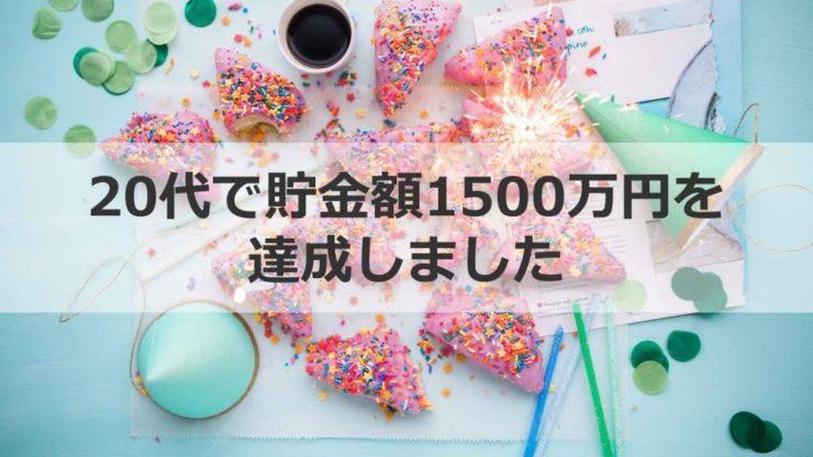 1500万円