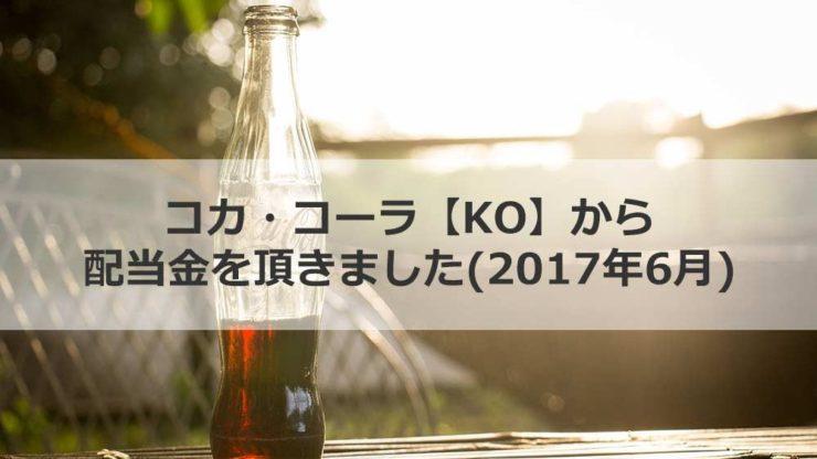コカ・コーラ配当金