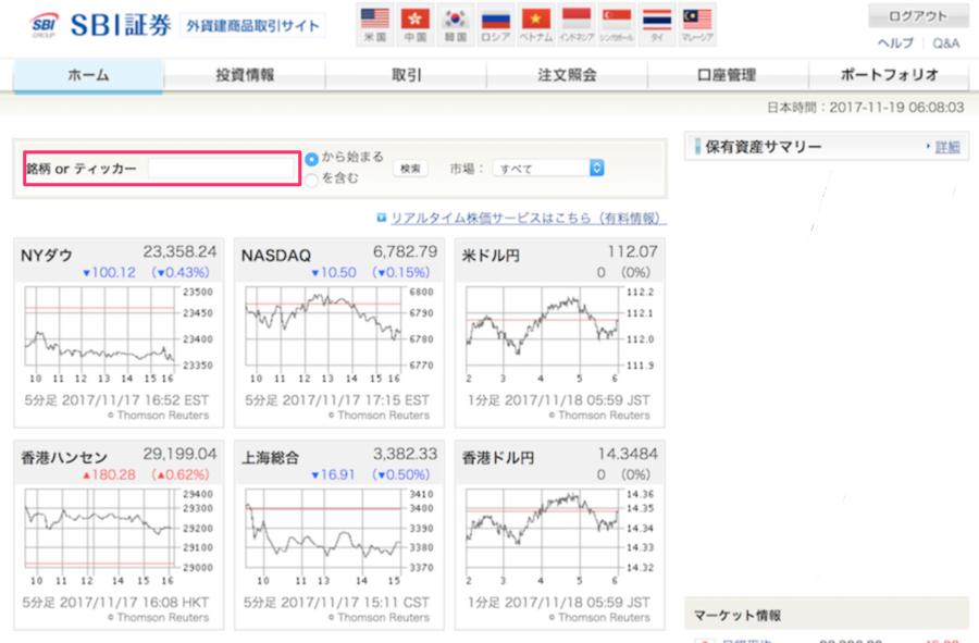 SBI証券(外国株式)