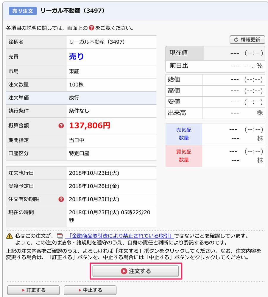 SMBC日興証券初値売り方法
