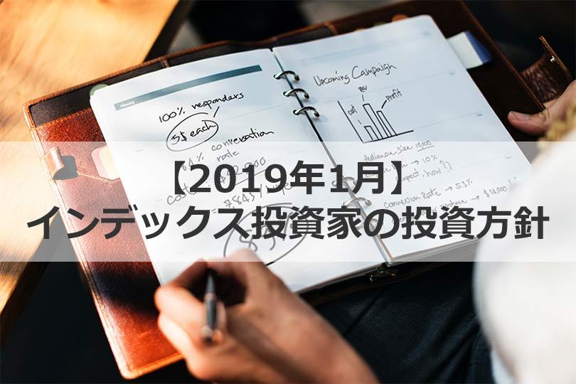 2019年の投資方針