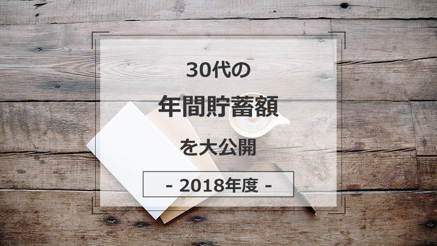 2018年の年間貯蓄額
