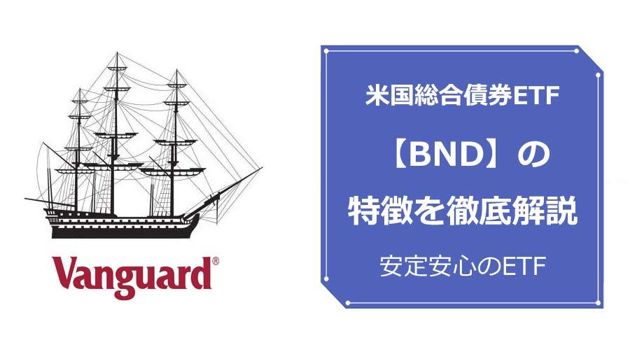 米国総合債券ETF【BND】