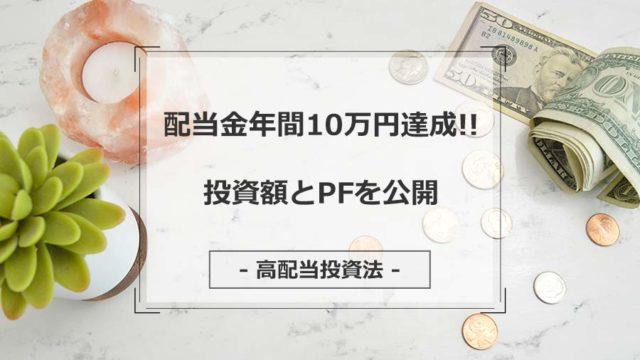 配当金年間10万円達成