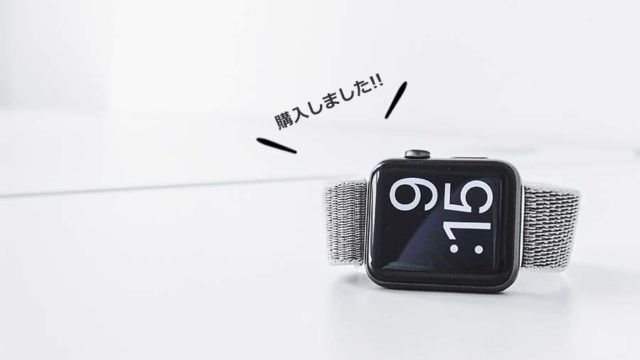 Apple Watchの購入理由と感想