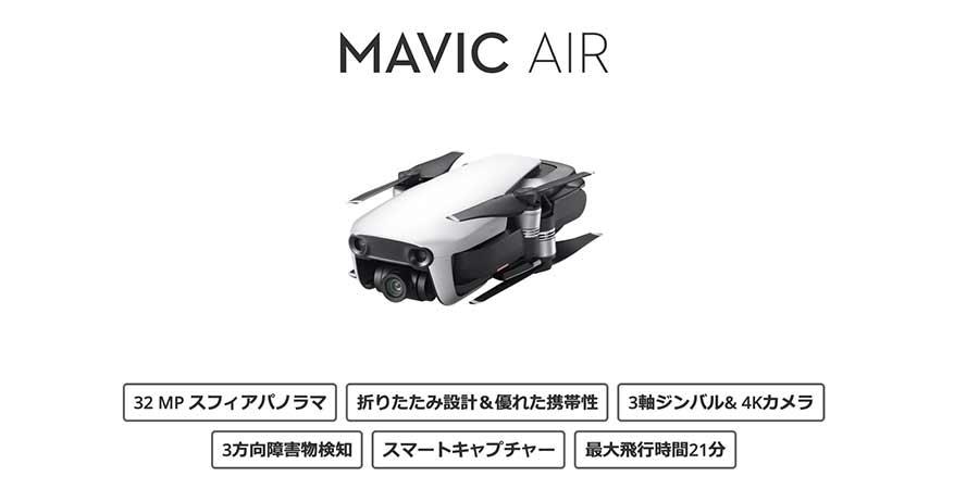 Mavic Airって何