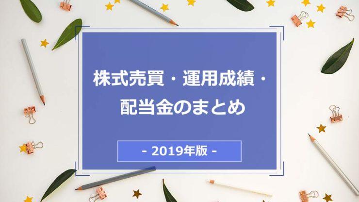 2019年の株式売買・運用成績・配当金のまとめ