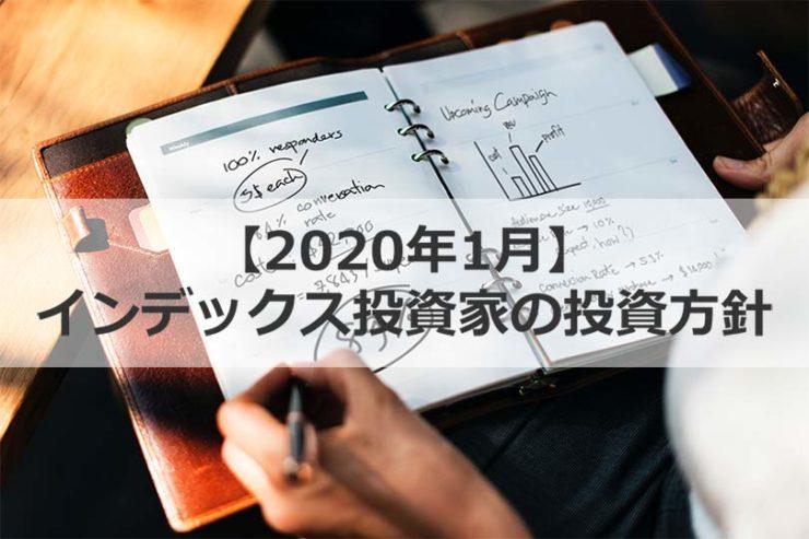 2020年の投資方針