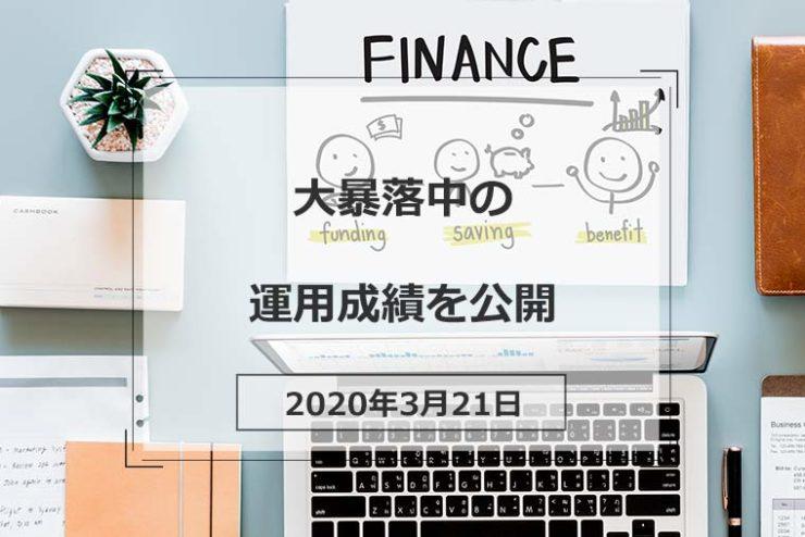 投資資産公開_20200321