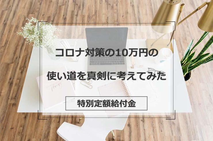 コロナ対策の10万円の使い道を真剣に考えてみました【特別定額給付金】
