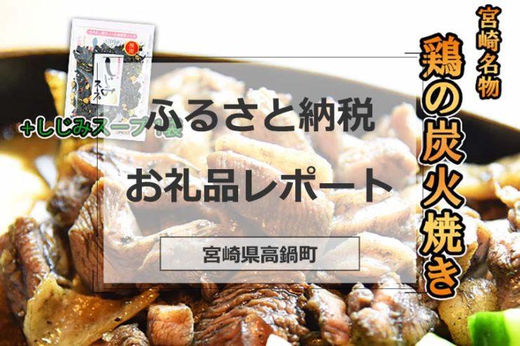 宮崎県高鍋町の鶏の炭火焼き