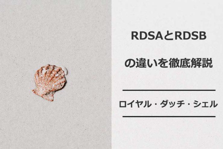 RDSAとRDSBの違いを徹底解説