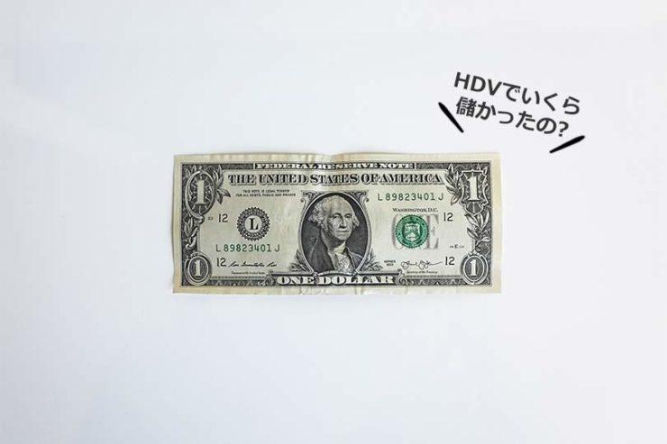 HDVでいくら儲かったの?