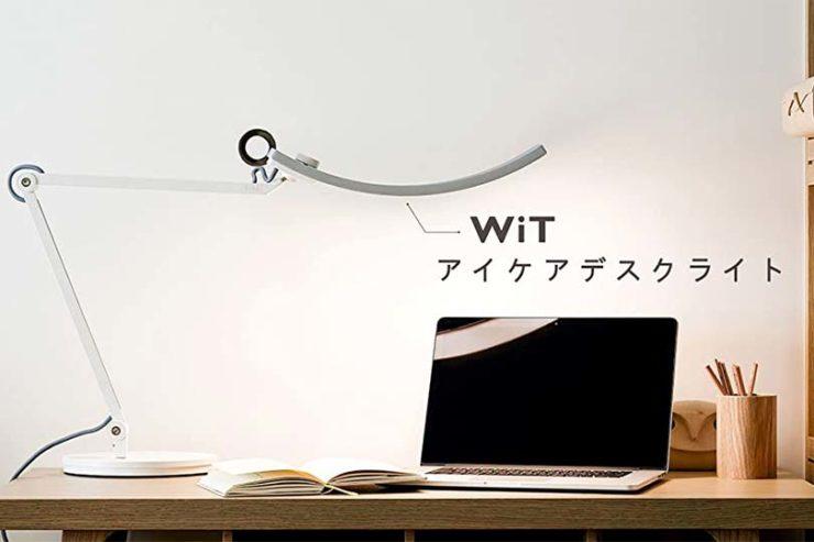WiT アイケアLEDデスクライトのレビュー
