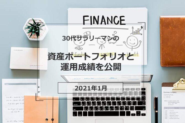 投資資産公開_202101